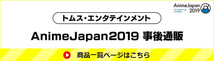 AnimeJapan2019事後通販