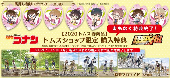 【2020春商品】名探偵コナン/弱虫ペダル GLORY LINE