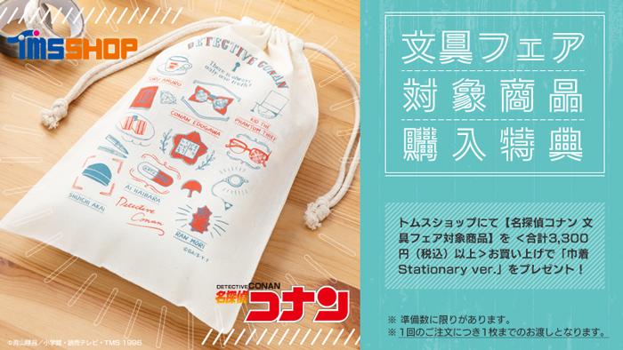 【名探偵コナン】文具フェア 購入特典「巾着 Stationary ver.」