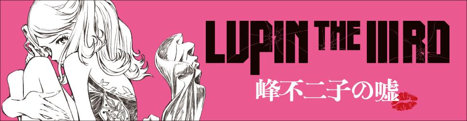 「LUPIN THE �VRD 峰不二子の嘘」グッズ販売