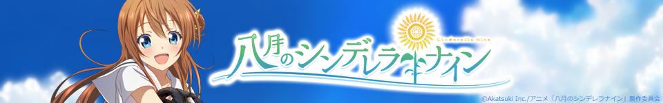 TVアニメ 八月のシンデレラナイン