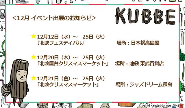 「KUBBE」12月イベント出展