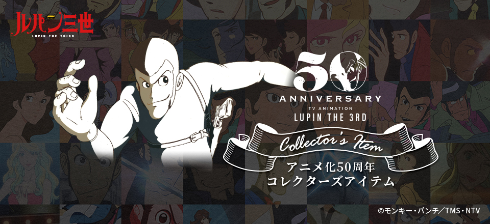ルパン三世 50 ANNIVERSARY Collector's Item