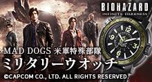 【バイオハザード:インフィニット ダークネス】MAD DOGS 米軍特殊部隊 ミリタリーウオッチ
