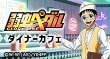 【弱虫ペダル GLORY LINE】<ダイナーカフェ> 描きおろしイラストグッズ販売