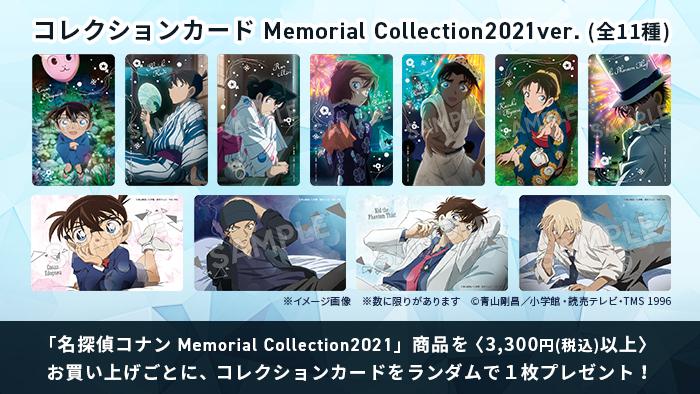 【名探偵コナン】<memorial collection ver.> イラストグッズ販売